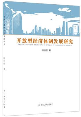 开放型经济体制发展研究封面