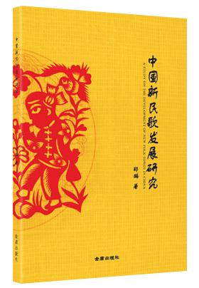 中国新民歌发展研究封面