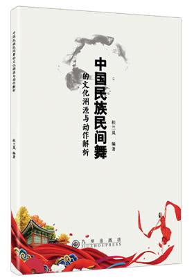 中国民族民间舞的文化溯源与动作解析封面