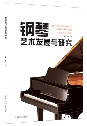 钢琴艺术发展与研究封面