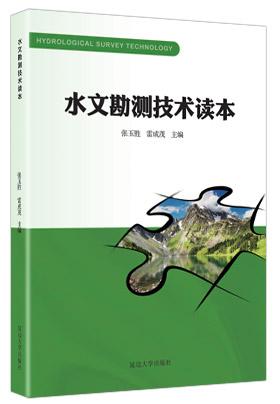 水文勘测技术读本封面