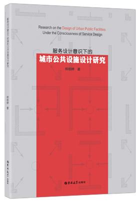 服务设计意识下的城市公共设施设计研究封面