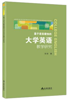 基于语言磨蚀的大学英语教学研究封面