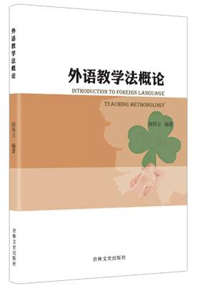 外语教学法概论封面