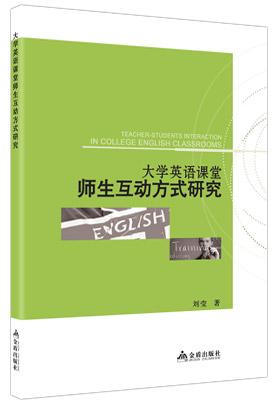 大学英语课堂师生互动方式研究封面