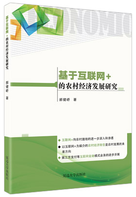 基于互联网+的农村经济发展研究封面
