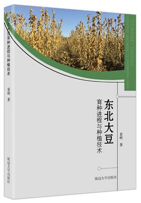 东北大豆育种进程与种植技术封面