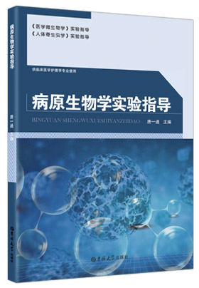病原生物学实验指导