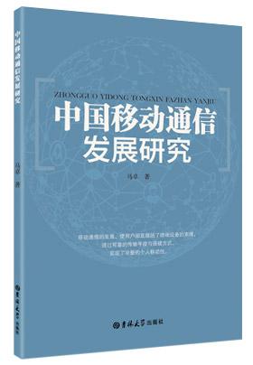 中国移动通信发展研究封面