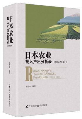 日本农业投入产出分析表(2000-2014)封面