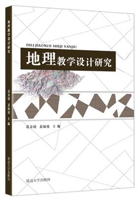 地理教学设计研究封面