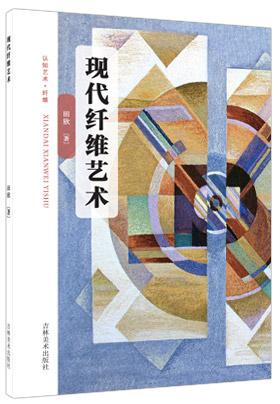 现代纤维艺术封面