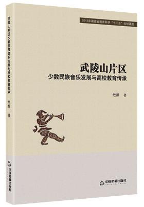 武陵山片区少数民族音乐发展与高校教育传承封面