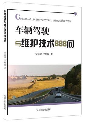 车辆驾驶与维护技术888问封面