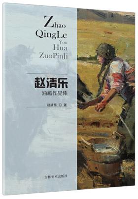 赵清乐油画作品集封面
