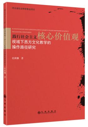 践行社会主义核心价值观视域下西方文化教学的操作 路径研究封面