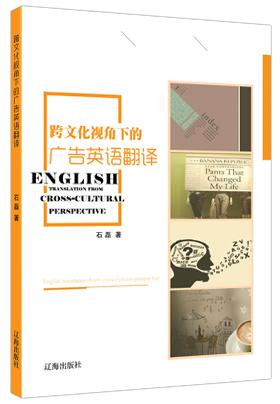 跨文化视角下的广告英语翻译封面