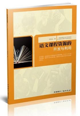 语文课程资源的开发与利用封面