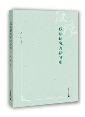 汉语研究方法导引封面
