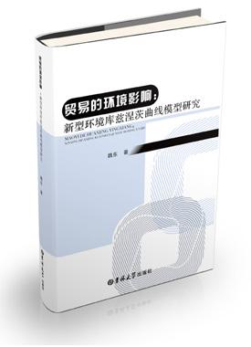 贸易的环境影响:新型环境库兹涅茨曲线模型研究封面