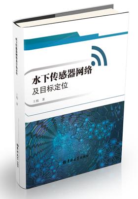 水下传感器网络及目标定封面