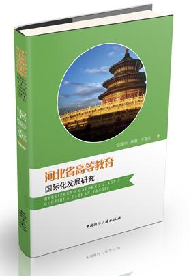 河北省高等教育国际化发展研究