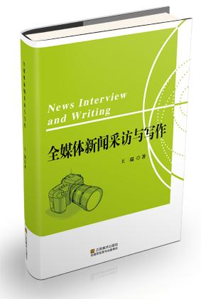 全媒体新闻采访与写作