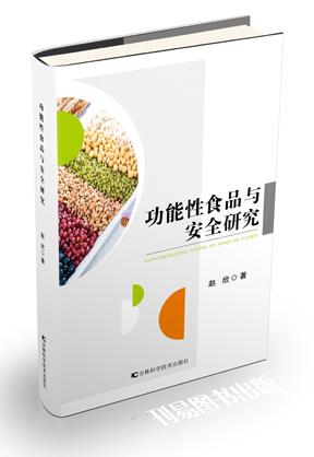 功能性食品与安全研究封面