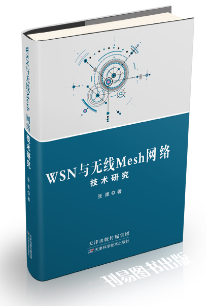 WSN与无线Mesh网络技术研究封面