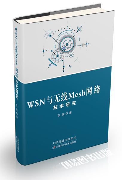 WSN与无线Mesh网络技术研究