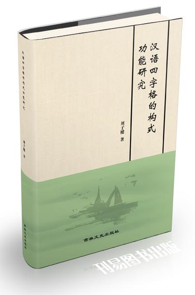 汉语四字格的构式功能研究封面