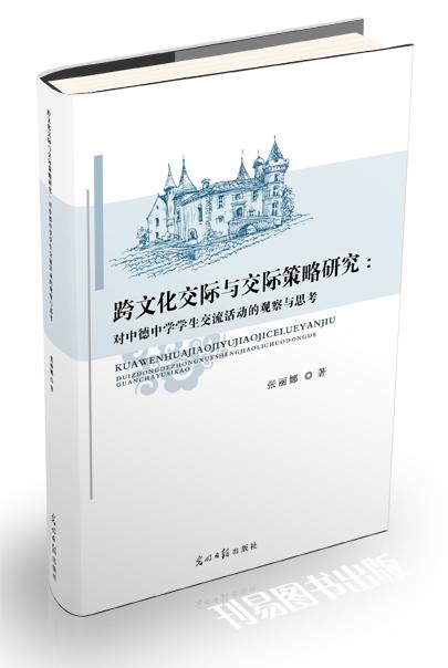 跨文化交际与交际策略研究 : 对中德中学学生交流 活动的观察与思考封面
