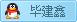 毕建鑫编辑手机/QQ/微信:156288899611
