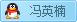 杨雪编辑手机/QQ/微信:156288899612