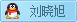 刘晓旭编辑手机/QQ/微信:156288899604