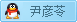 尹彦苓编辑手机/QQ/微信:156288899607